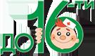 Детский медицинский центр «До 16-ти»