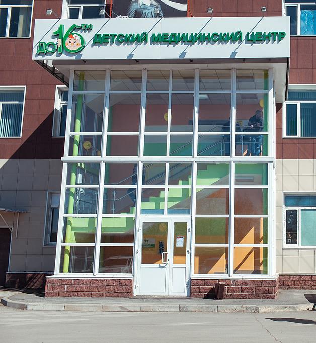 Новая клиника омск