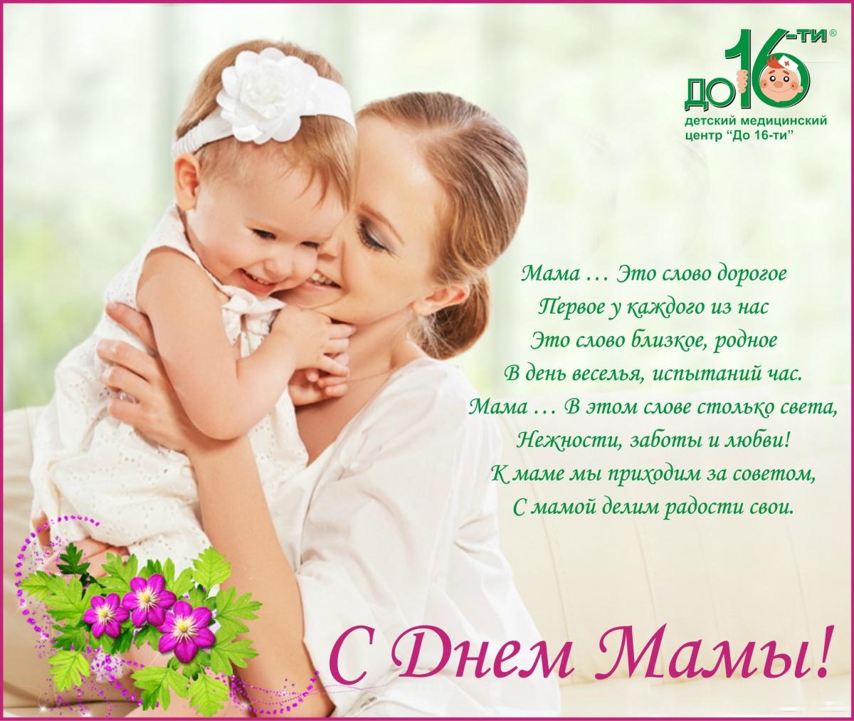Поздравление подруге молодой матери