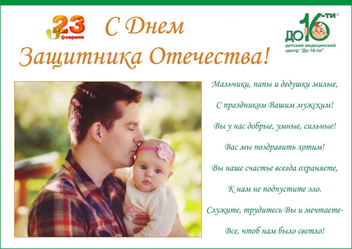 Открытка, открытки папам и мамам поздравительные
